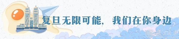 """复旦大学2020年度""""望道新传媒奖""""颁奖典礼暨网络育人联盟启动仪式举行"""